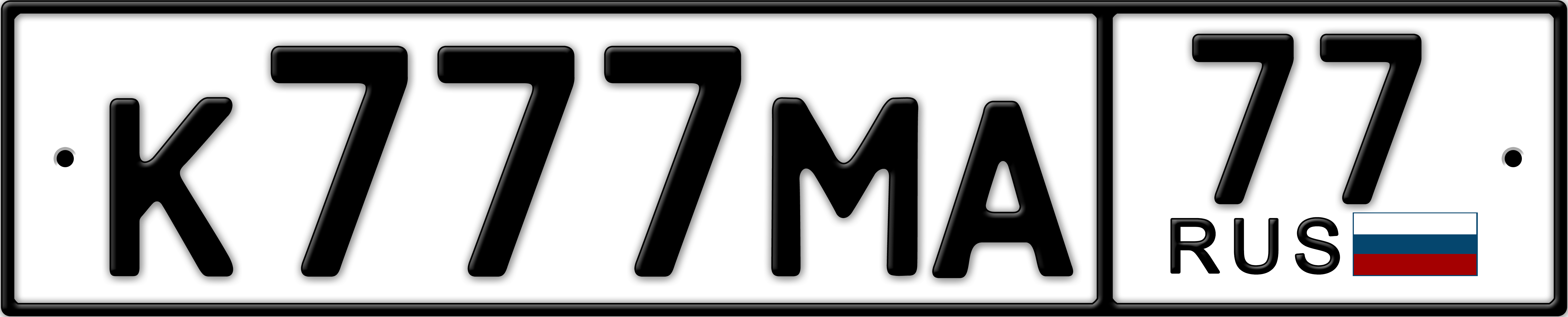 Картинка номер машины для детей